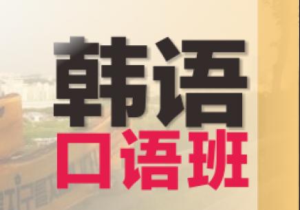 成都韩语口语班