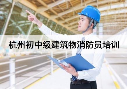 杭州初中级建筑物消防员培训