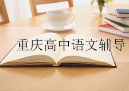 重庆高一语文3-6人辅导课程