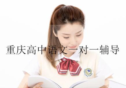 重庆高一语文一对一学习班
