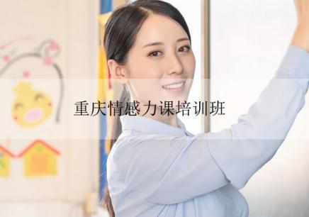 重庆情感力课培训班