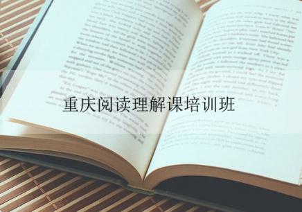 重庆阅读理解课培训班