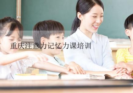 重庆注意力记忆力课培训