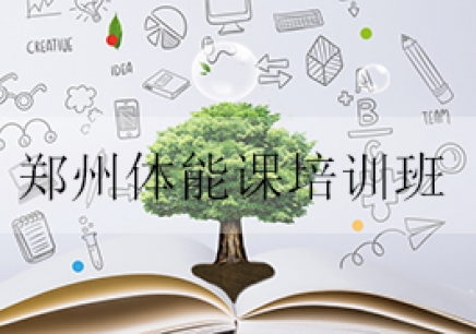 郑州体能课培训班