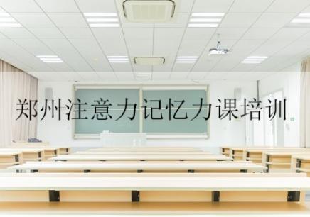 郑州注意力记忆力课培训