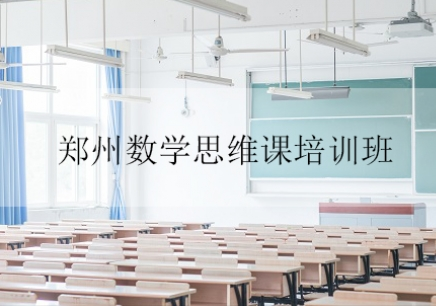 郑州数学思维课培训班