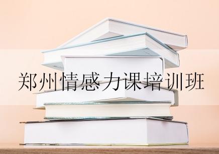 郑州情感力课培训班