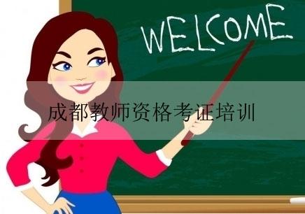 成都教师资格考证培训