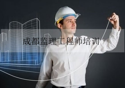 成都监理工程师培训