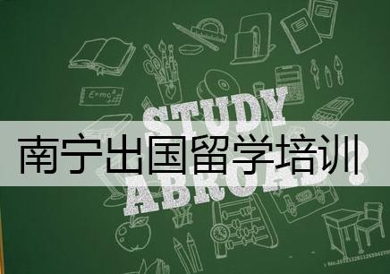 南宁出国留学培训