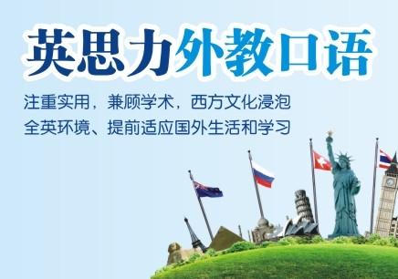 郑州外教英语口语培训班