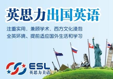 郑州出国英语培训班