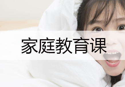 深圳少儿英语家庭教育开课时间