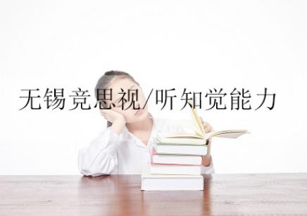 无锡视/听知觉能力训练班