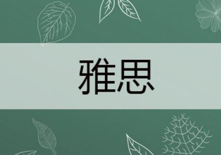 青岛雅思6.5分入门课程学习