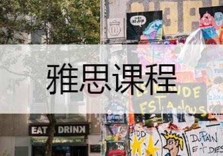 青岛雅思6.5分精品课程学习