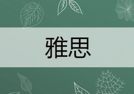 青岛雅思6分起步课程