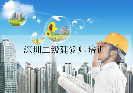 深圳二级建筑师培训班