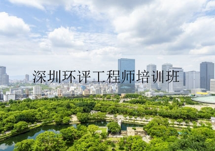 深圳环境影响评价师培训班