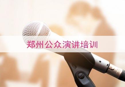 郑州公众演讲培训