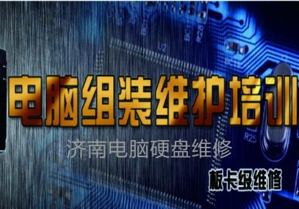 济南电脑版卡级维修--电脑组装与维护(网络管理员)