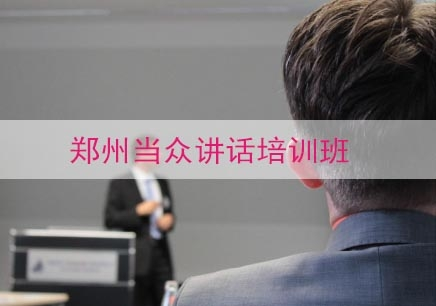 郑州当众讲话培训班