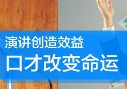 郑州演说艺术培训课程
