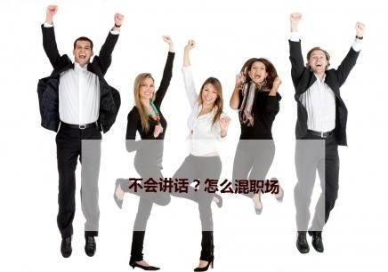 郑州职场演讲培训班
