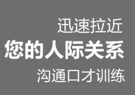 郑州人际关系训练口才心法研修班