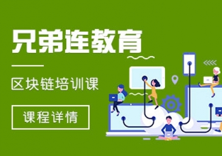 郑州GO全栈+区块链工程师培训那就好