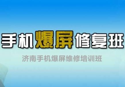 济南手机爆屏维修培训班