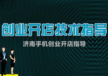 济南手机创业开店指导