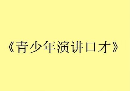 郑州《青少年演讲口才》课程