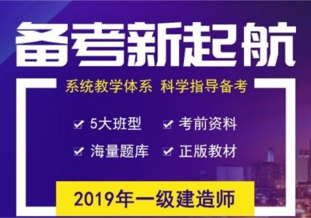 深圳中建一级建造师培训班费用