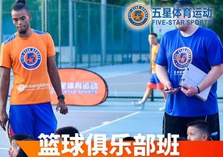 上海蓝球俱乐部培训班课程