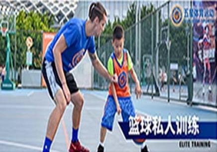 上海篮球私人训练课程培训