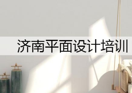 济南平面设计培训班