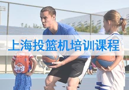 上海投篮机培训班