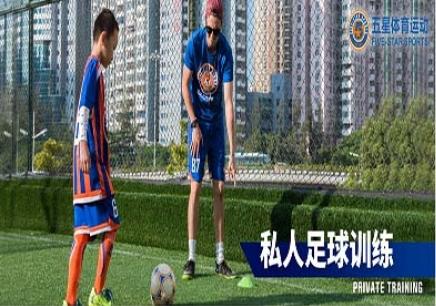 上海私人足球培训课程