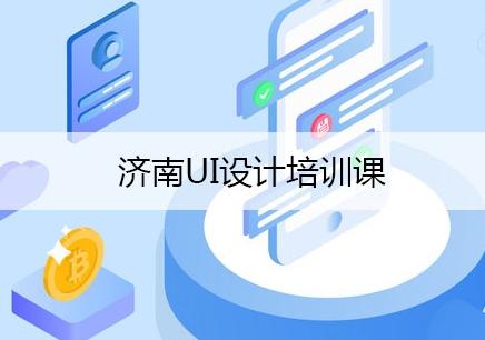 济南UI设计培训课