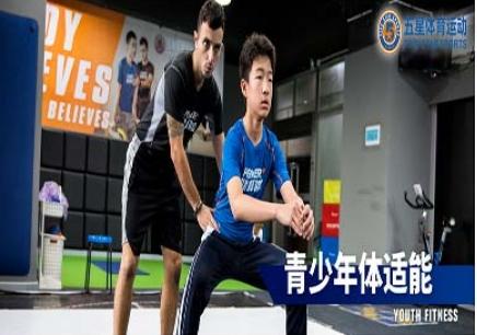 上海健释能青少年体质适能培训