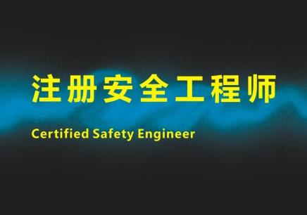 深圳注册安全工程师
