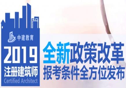 深圳注册一级建筑师培训班