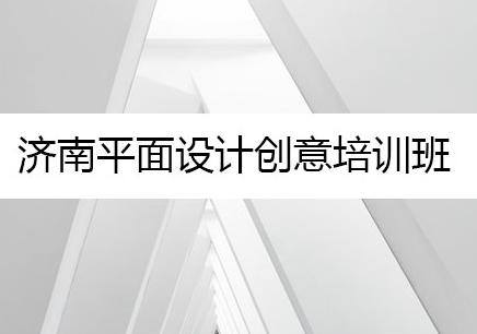 济南平面视觉创意班培训