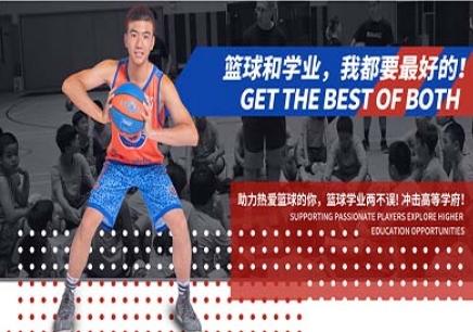 上海篮球学院培训课程