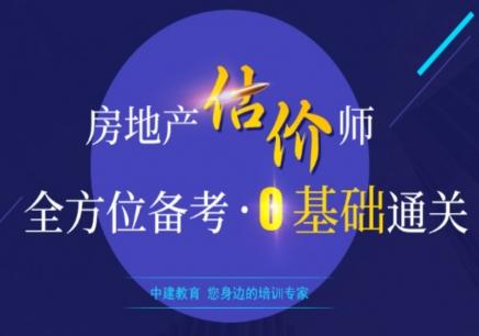 深圳房地产估价师培训班