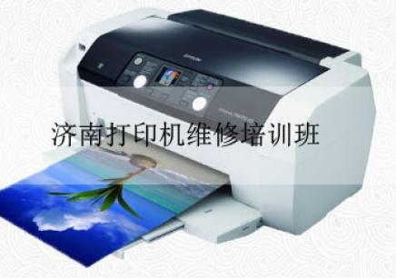 濟南打印機維修培訓班
