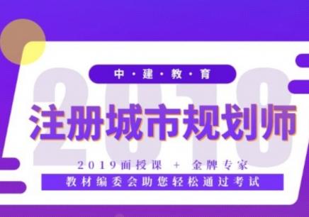 深圳注册城市规划师培训班