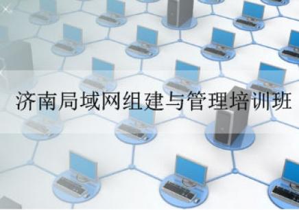 济南局域网组建与管理培训班
