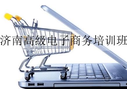 济南高级电子商务培训班